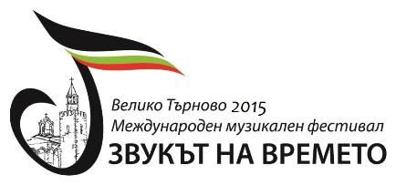 """Второто издание на Международен конкурс за вокална и инструментална музика """"Звукът на времето"""", Велико Търново,"""