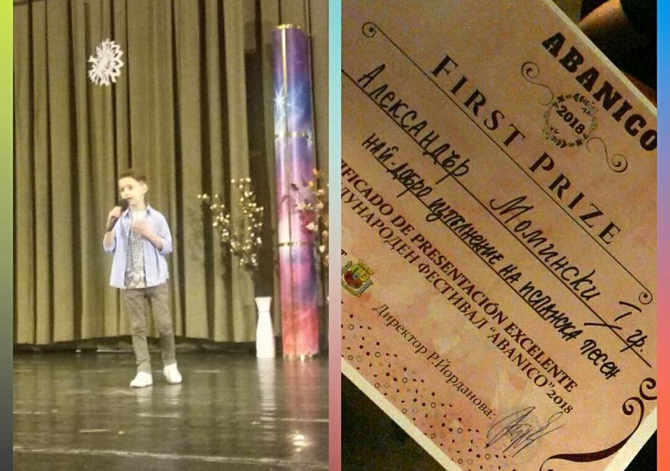 Отново повод за радост!!! Поздравления за Алекс Момински! Първо място за испанска песен!