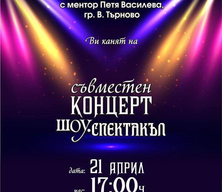Съвместен концерт – Шоу Спектакъл