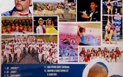"""Благотворителен концерт  ,,Един празник за Преслав"""" МДТ""""К. Кисимов"""" гр. Велико Търново на 16.04 .2018"""