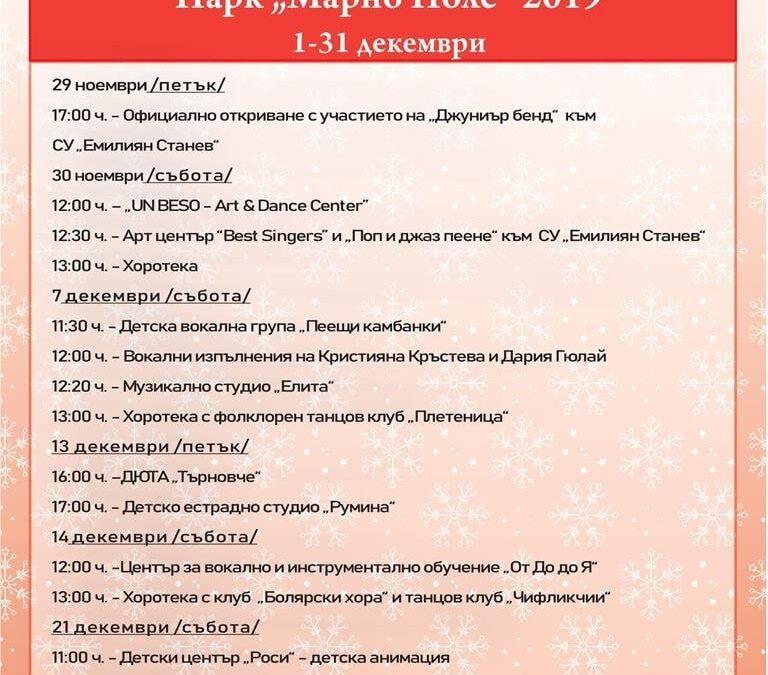 """С пожелание за Весели празници и музикални поздрави от Музикално студио""""Елита"""" на 7 декември!"""