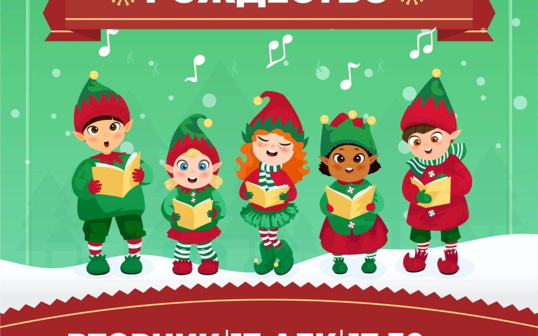 Рождествен концерт 2019г.
