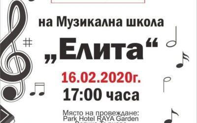 """Mузикален концерт на музикална школа """"Елита"""""""